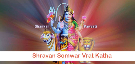Shravan Somwar Vrat Katha in Hindi