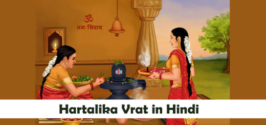 Hartalika Teej Vrat in Hindi