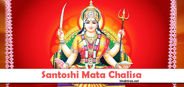 Santoshi Mata Chalisa in Hindi