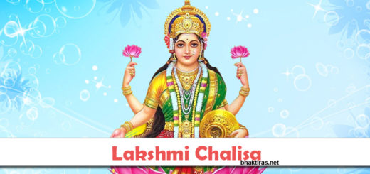 Shri Lakshmi Chalisa in Hindi